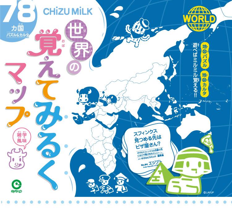 世界の覚えてみるくマップ 地図パズル 地図カルタ