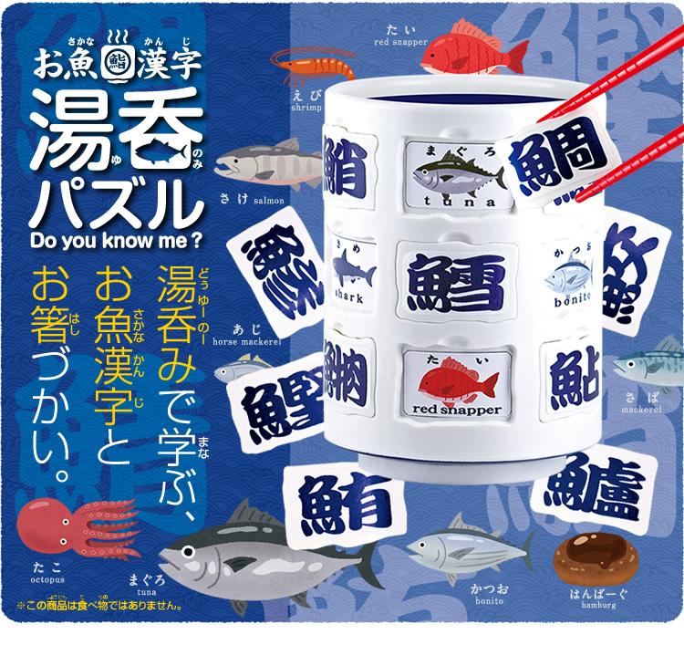 お魚パズル 漢字を遊ぶ