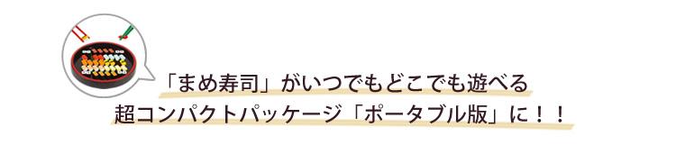 マナー豆(ビーンズ) まめ寿司 ポータブル