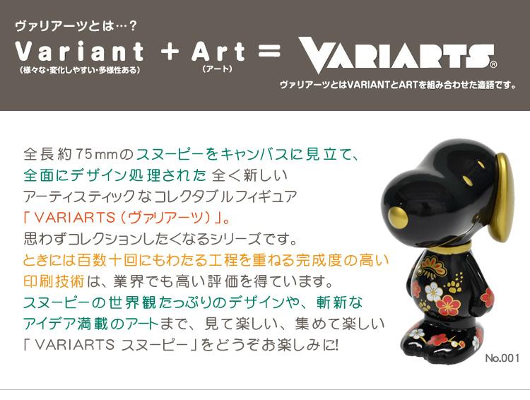 スヌーピー VARIARTS No.015(こいのぼり)