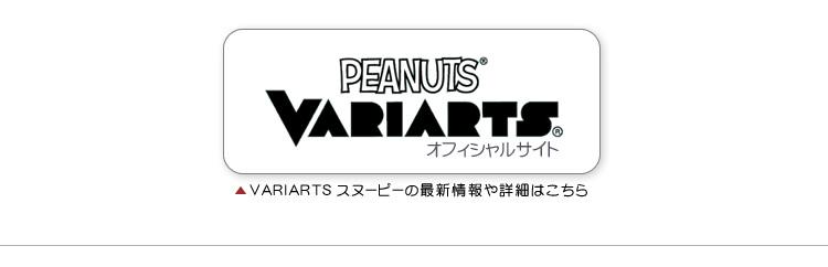 PEANUTS VARIARTS オフィシャルサイト