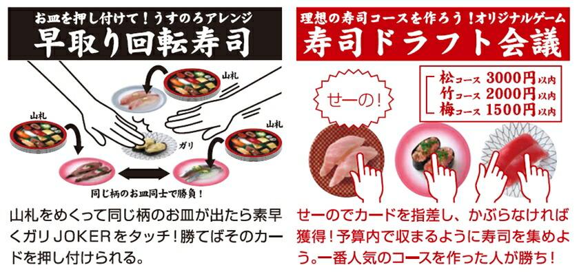 寿司ドラフト会議 早とり回転寿司